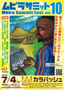 2015年7月4日(土) ムビラサミットEAST Vol.10@浜松町アフリカレストラン カラバッシュ