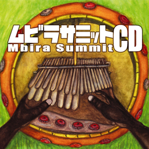 Mbira Summit CD