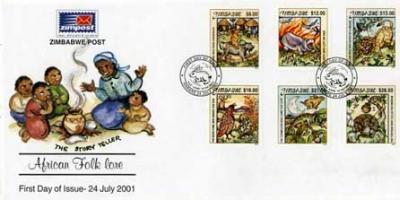 ジンバブエ古切手セット 昔ばなし