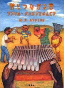 絵本「神とつながる音 アフリカ・ジンバブエのムビラ」