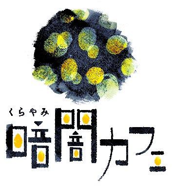 Kurayami Cafe Logo Tate Trim