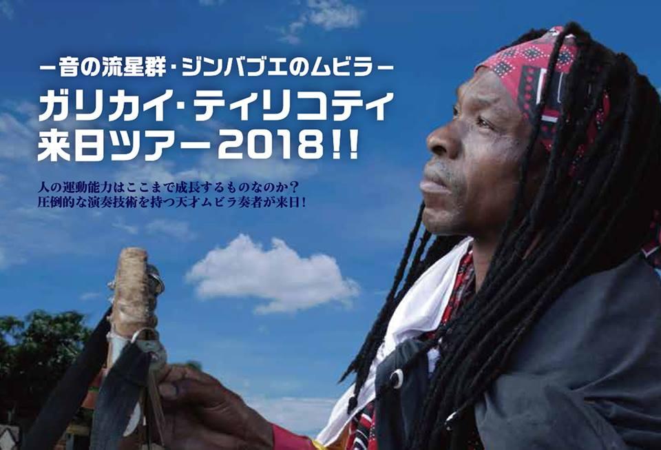 ガリカイ・ティリコティ ジャパンツアーファイナルライブ!