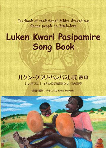 ムビラ教本「ルケン・クワリ・パシパミレ氏教本  ジンバブエ ショナ人の伝統的なムビラの演奏」