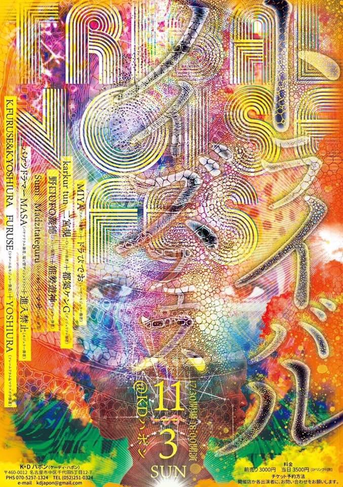 2019年11月3日(日)名古屋 KDハポン!!トライバルノイズフェス!!