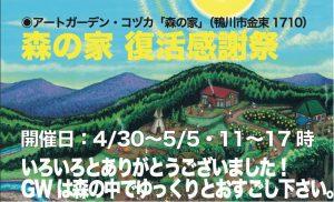 2021年4月30日(金)スミ&マサ ムビラ ライブ&ワークショップ@アートガーデン・コヅカ 森の家復活感謝祭